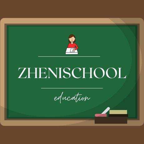Подготовка к школе (район Евразии)