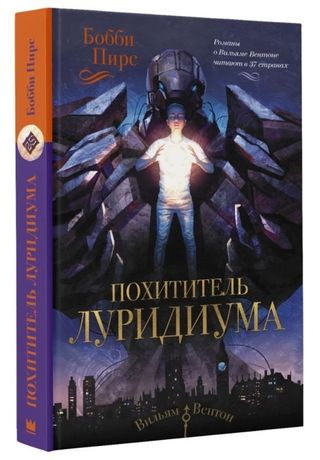 Продам книгу «Похититель Луридиума» Бобби Пирса