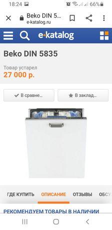 Встраемая кухонная машина Beko