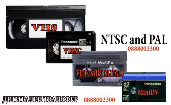 Прехвърляне на записи от всички видове видео касети и камери