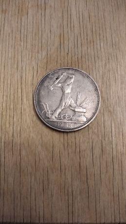 Продам серебряный полтинник 1924 г.