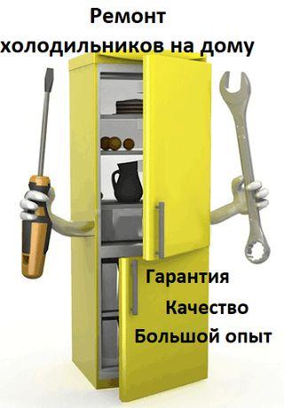 Ремонт холодильников на дому заказчика
