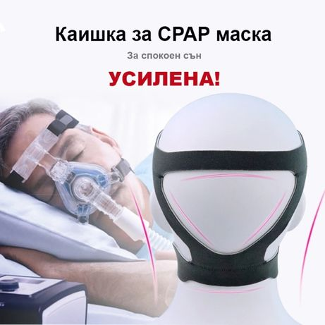 УСИЛЕНА Универсална Каишка (headgear) за глава за CPAP / ЦПАП маска
