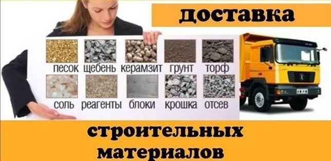 Пгс, песок, Щебень, камень, Самосвалы, цемент, грунт, вывоз мусора,Тас