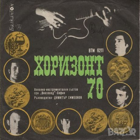 Хоризонт '70. Малка колекция Лили Иванова. Цени в обявата.