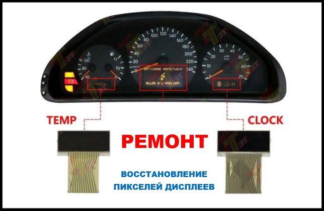 Ремонт шлейфа, щиток Mercedes W210 W208