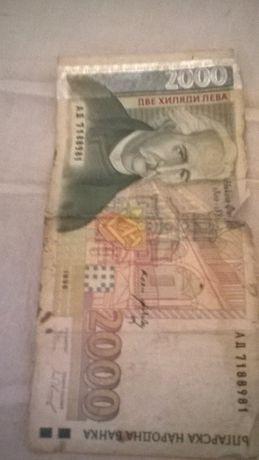 Банкноти от 1996г. 2 бр.