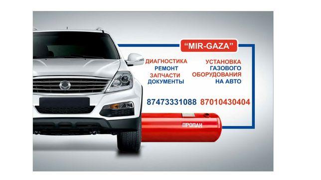 Установка Газа на Авто(ГБО)
