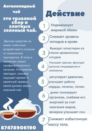 Оздоровительный чай