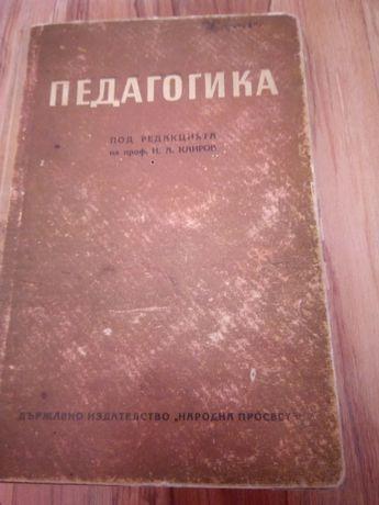 Педагогика 1950 година