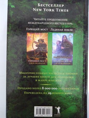 Ученик Рейнджера Руины Горлана автор: Джон Флаган