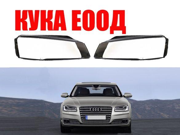 Комплект Стъкла / Капаци за фарове на Audi A8 D4 Facelift