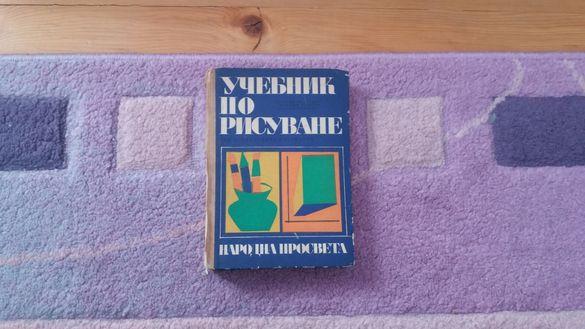 Учебник по рисуване