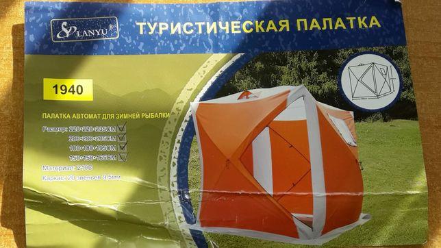 Зимняя палатка куб 2 ×2 , 1.8×3.6