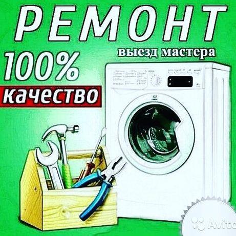 Ремонт стиральный машин автоват