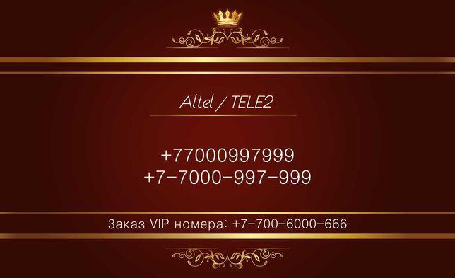 Шикарный солидный номер Tele2 Beeline Activ Altel