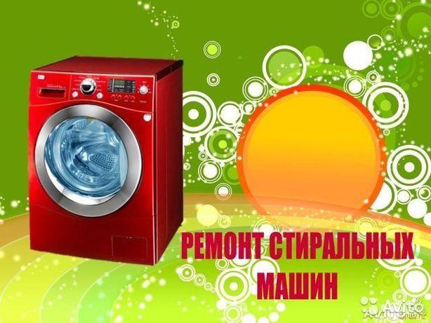 Профессиональный ремонт и установка стиральных машин