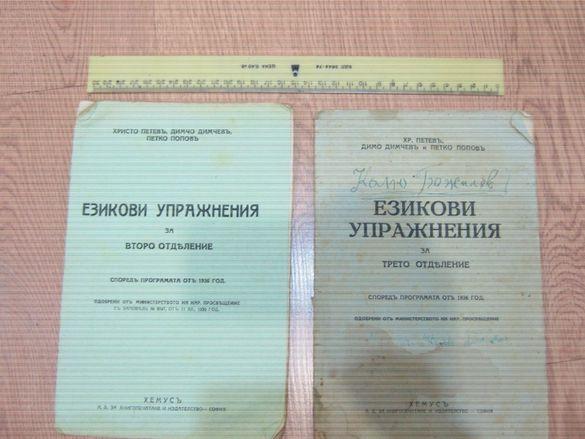 езикови упражнения за второ и трето отделение от 1936г учебник книга