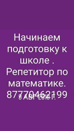 Репетитор по математике на русском и казахском языках 2400 за два часа