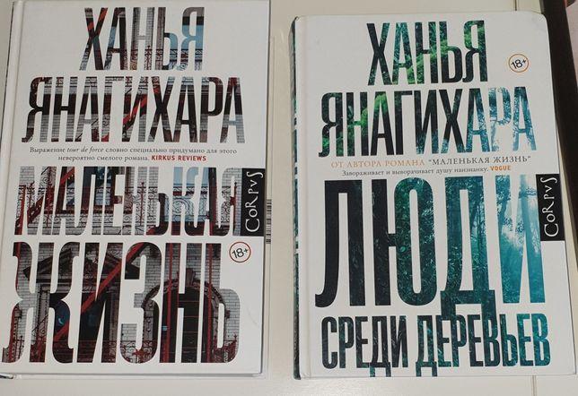 Книги автора Ханья Янагихара