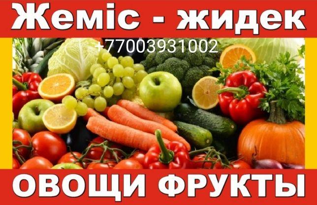 Овощи фрукты сок натуральный яйца домашних арбузов лаваш