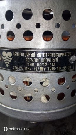 Латр 220в.переменного напряжения
