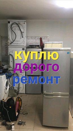 Холодильников фото на вацап  нерабочий  без фреона