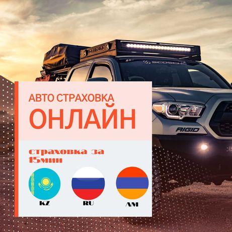 Авто страхование . СКИДКИ до 60% . город Уральск ! РОСС  Армения УЧет!
