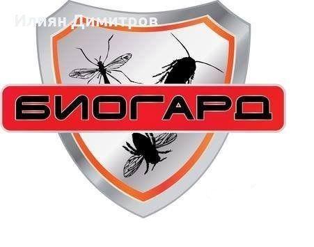 Унищожавам вредни насекоми и гризачи; дезинфекция срещу микроорганизми
