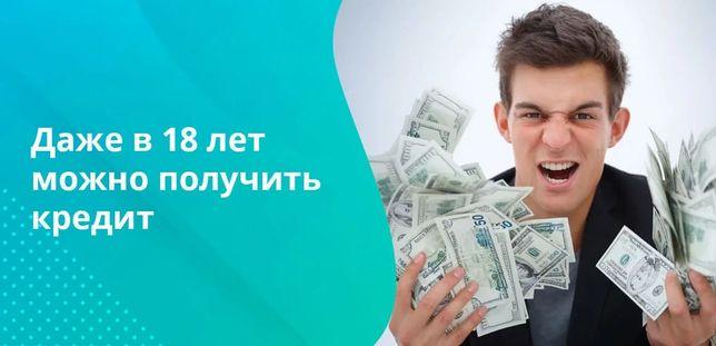 Содействие в получении кредита.
