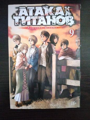 Манга атака титанов 9 том