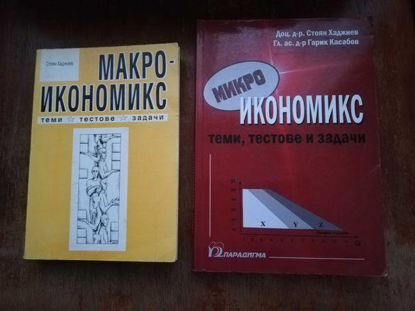 Учебници по Макро и Микроикономикс