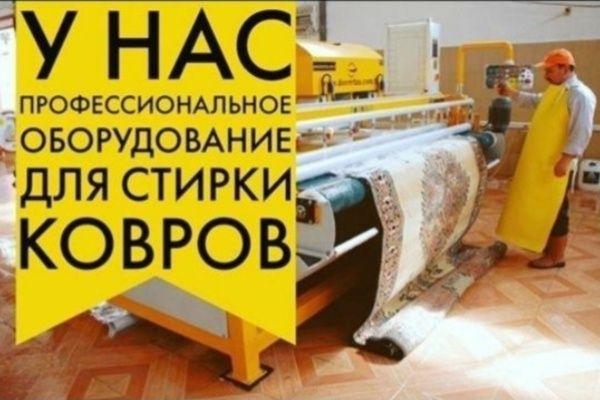 АКЦИЯ 300 ТГ/м². Стирка,мойка,чистка КОВРОВ на оборудовании из европы