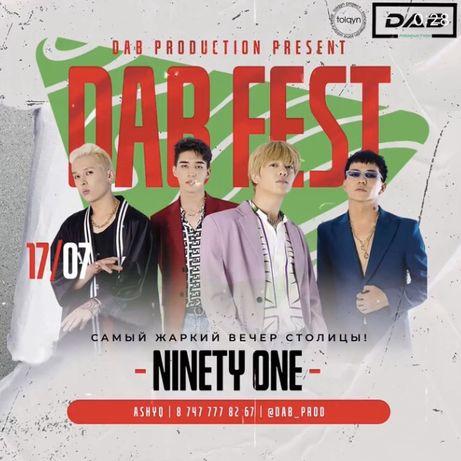Билеты на концерт DAB FEST