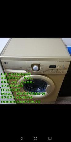 Стиральная машина автомат LG золотистого цвета 5кг