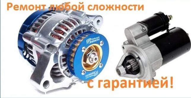 Ремонт стартеров и генераторов 12V и 24V, монтаж/демонтаж.