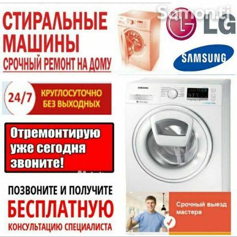 Ремонт стиральных и посудомоечных машин автомат с выездом на дому