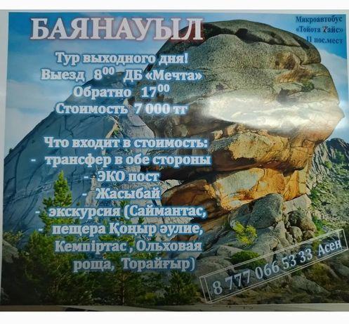 Экскурсия Баянаул Жасыбай по выходным