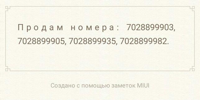 Продам GSM-номер