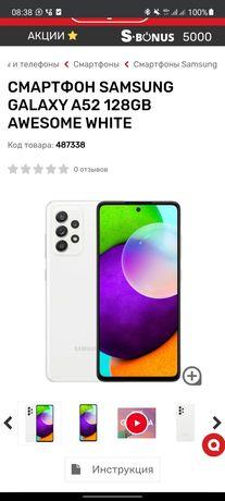 Продам новый Samsung A52