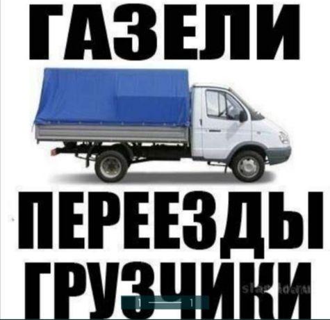 Газель грузоперевозки вывоз мусора доставка товара