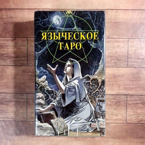 Таро Языческое Белой и черной магии Россия производство