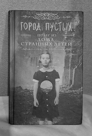 """Книга """"Город пустых"""""""