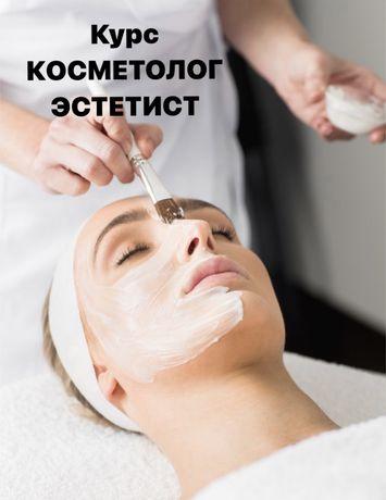 Курс Косметолог эстетист