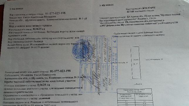 Продам дачный зем.участок с домиком в г.Щучинске