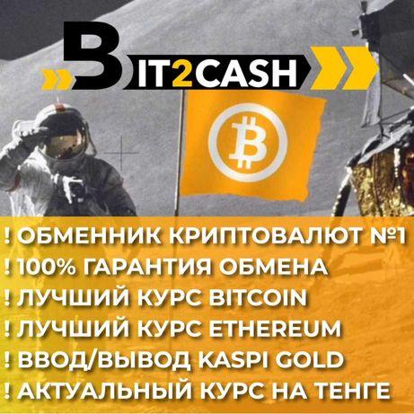 Купить Bitcoin/Продать Биткоин, обменник Криптовалют usdt eth эфир bnb