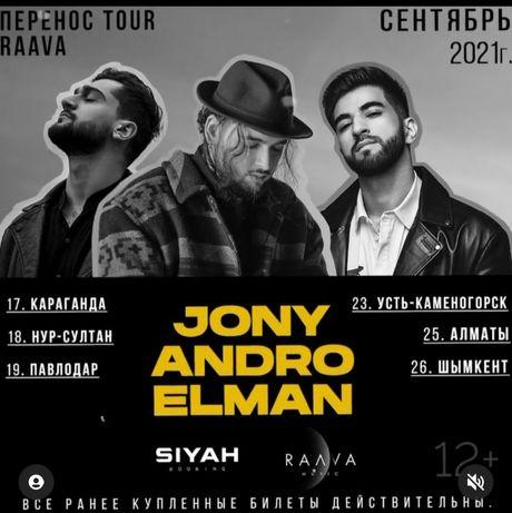 Продам билет на концерт, Jony Elman Andro
