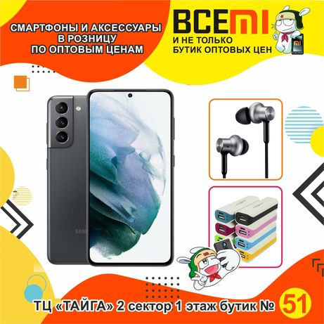 "ВСЕMi Samsung Galaxy S21 5G (ТЦ ""ТАЙГА"", 1 этаж, 2 сектор, Бутик 51)"