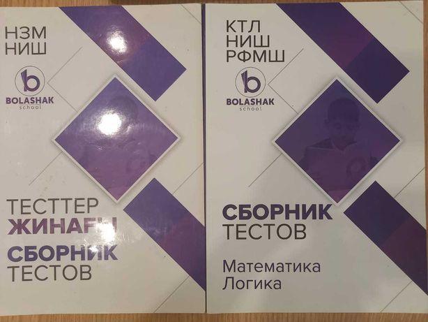 Учебники для подготовки к тестированию в НИШ