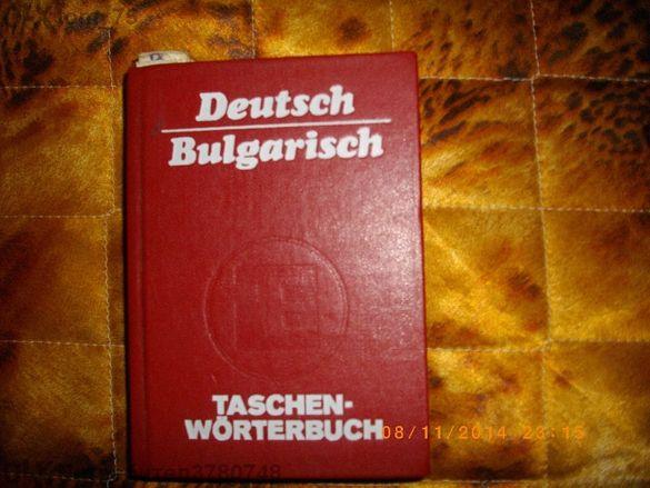 Немско-български Речник-джобен Формат